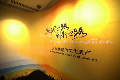 丝绸之路·创新之路大型主题展览在悉尼揭幕